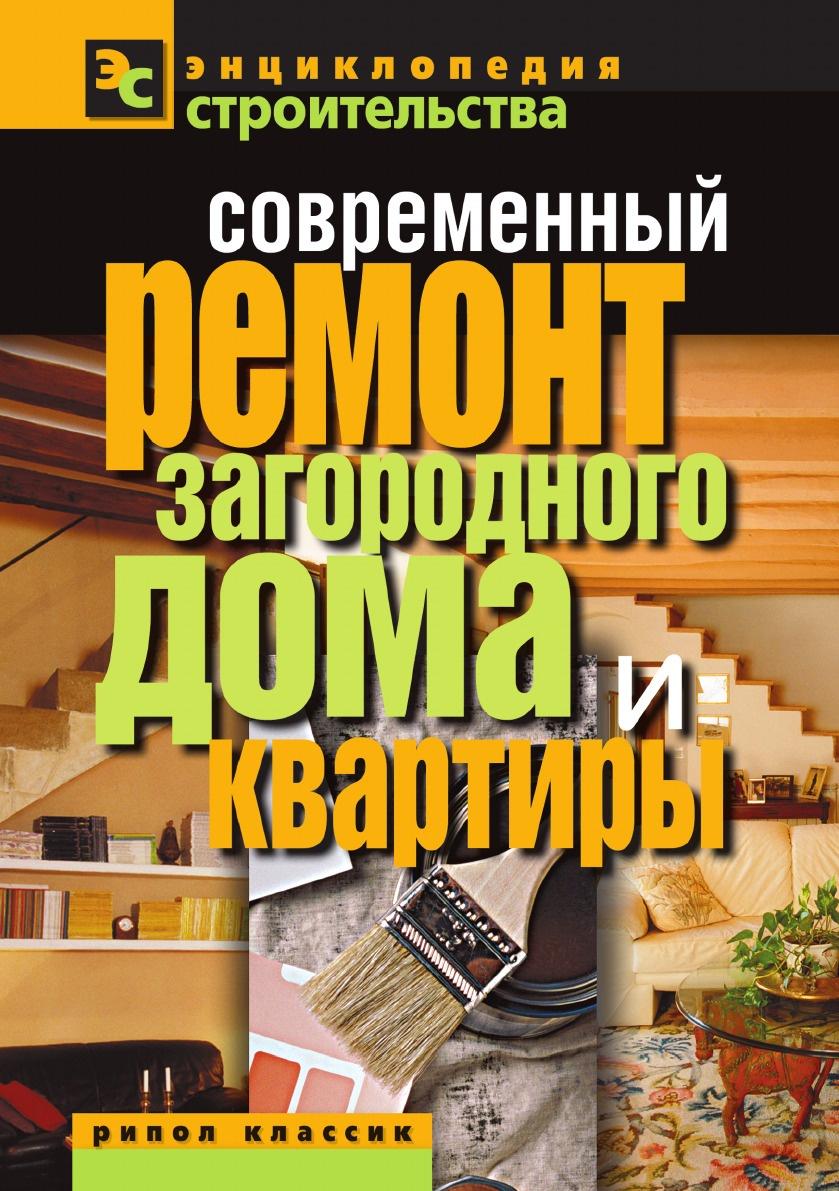 В.И. Назарова Современный ремонт загородного дома и квартиры