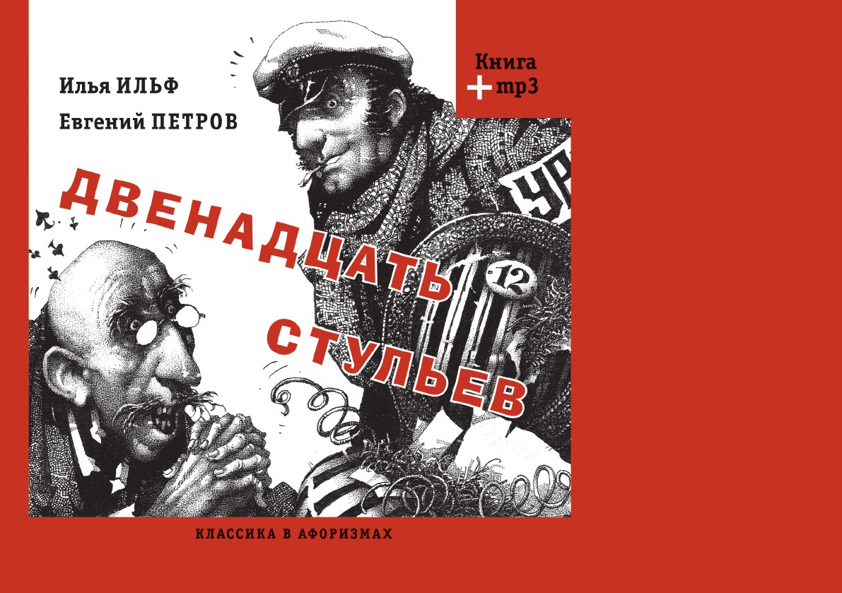 Е. Петров, И. Ильф, Ю. Никитенко, Макс Никитенко Двенадцать стульев. Сборник крылатых фраз (+ аудиокнига MP3)