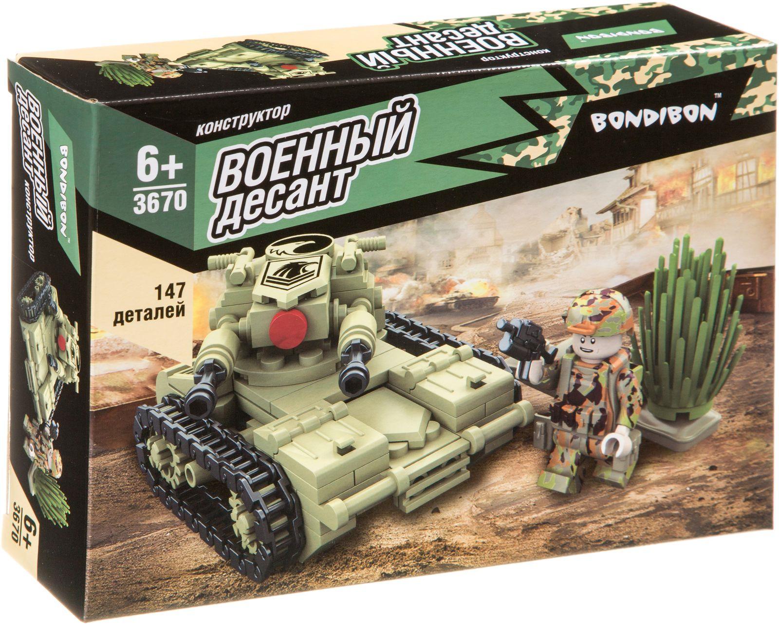Пластиковый конструктор Bondibon Военный десант Танк, ВВ3670