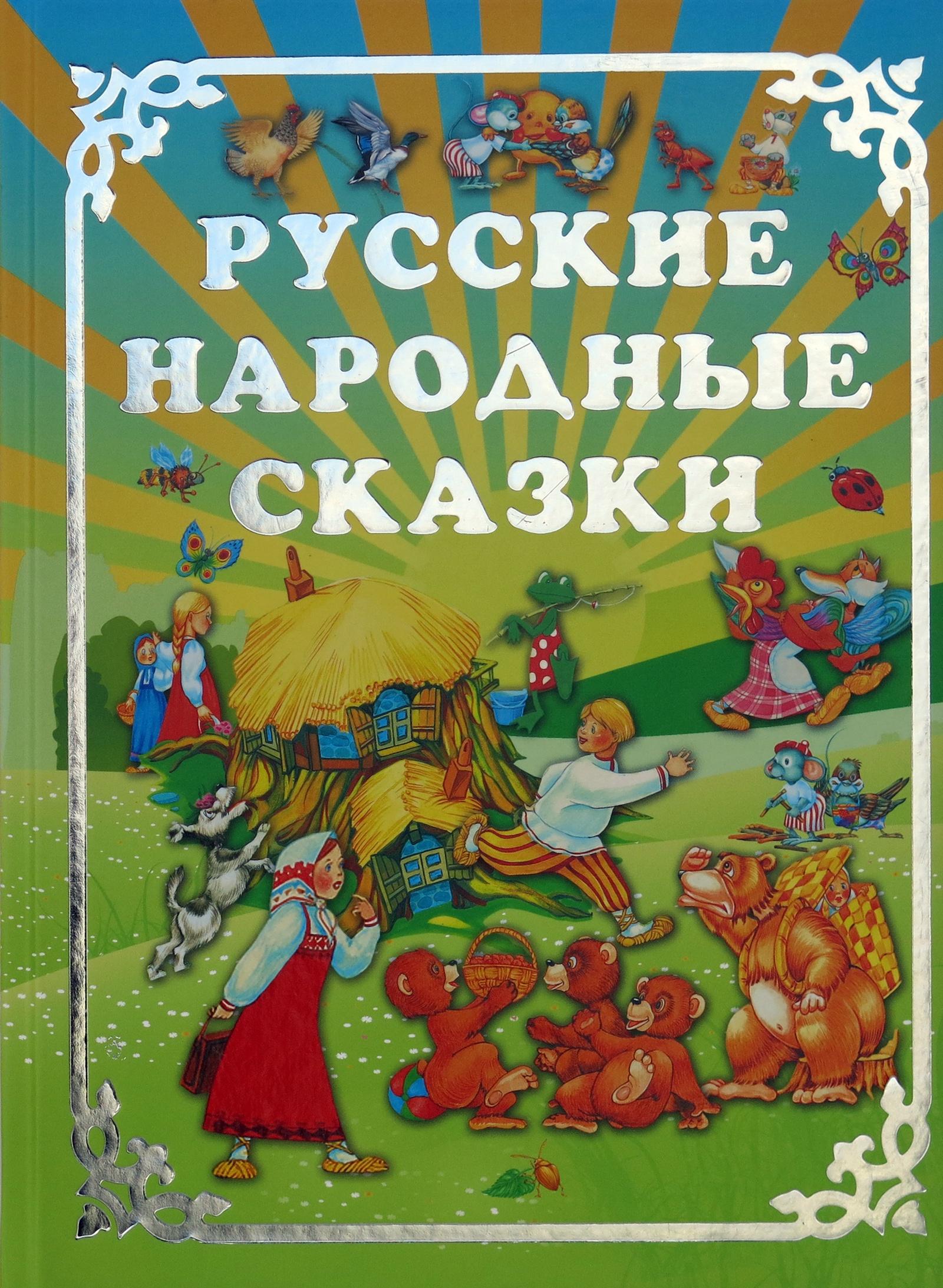 сервис картинка сборника русских народных сказок личного