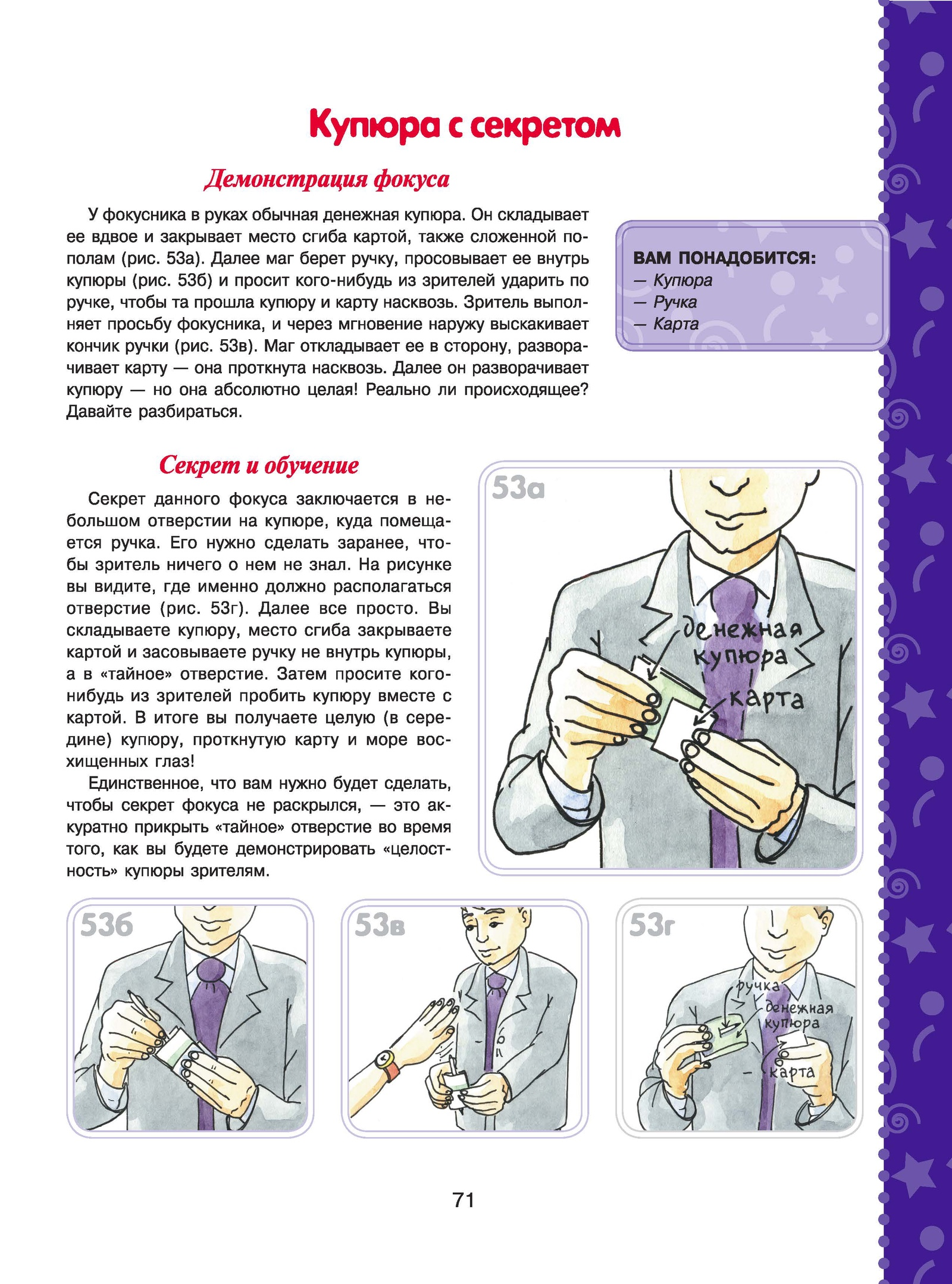 Книга фокусы с картинками