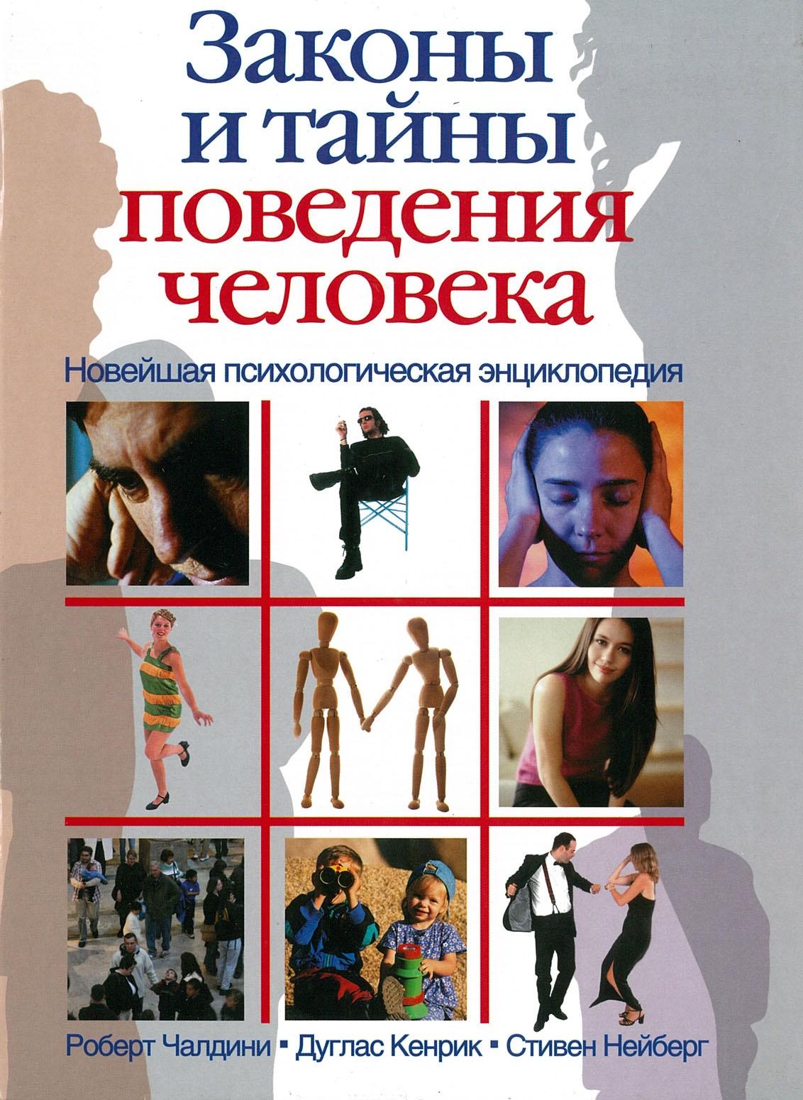 Чалдини Роберт Новейшая психологическая энциклопедия. Законы и тайны поведения человека