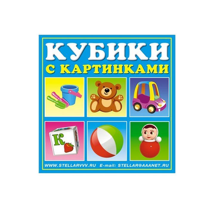Кубики-картинки Игрушки игрушки для младенцев картинки