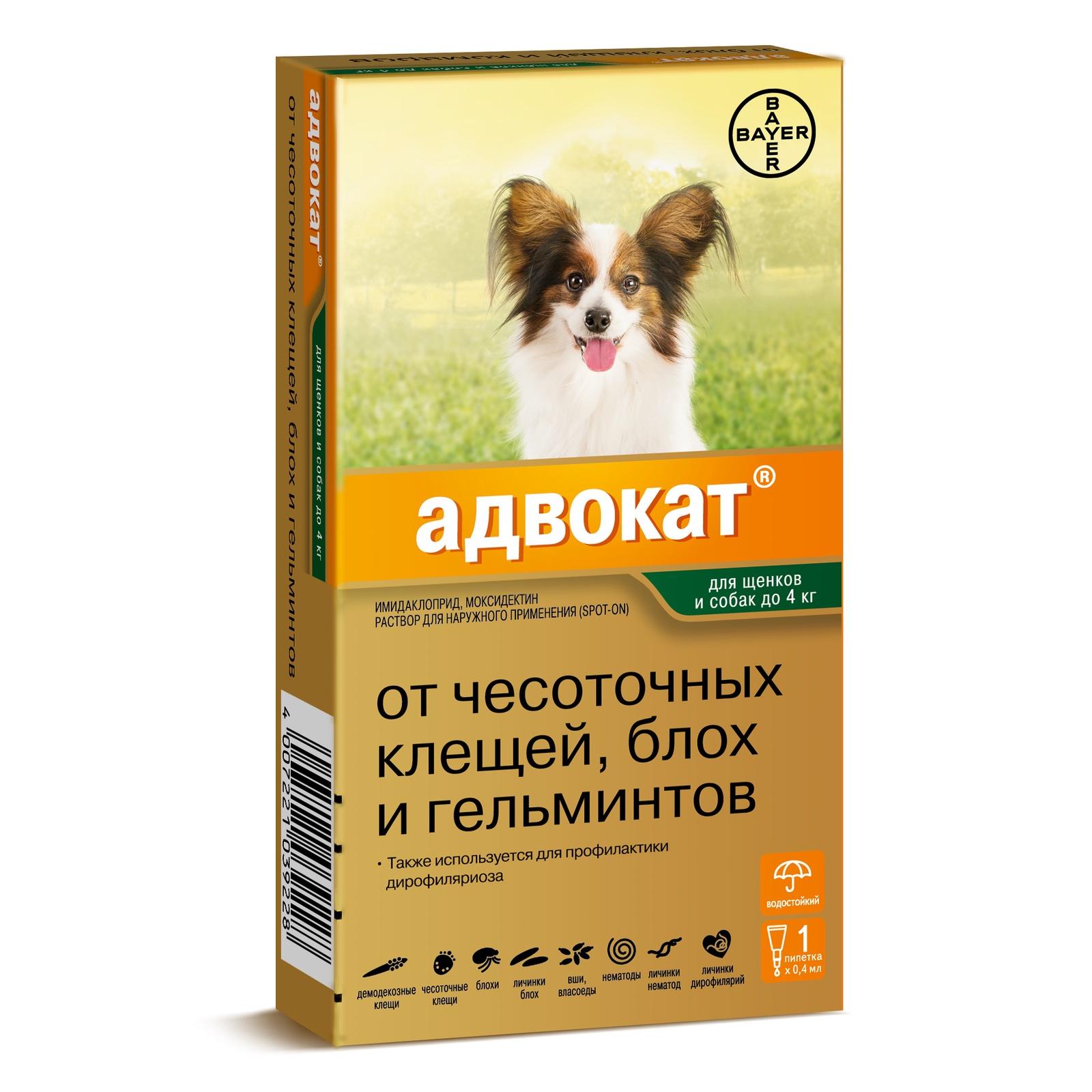 Bayer Golden Line Адвокат для щенков и собак от клещей,блох,глистов (массой до 4кг) (1 пипетка) от клещей адвокат