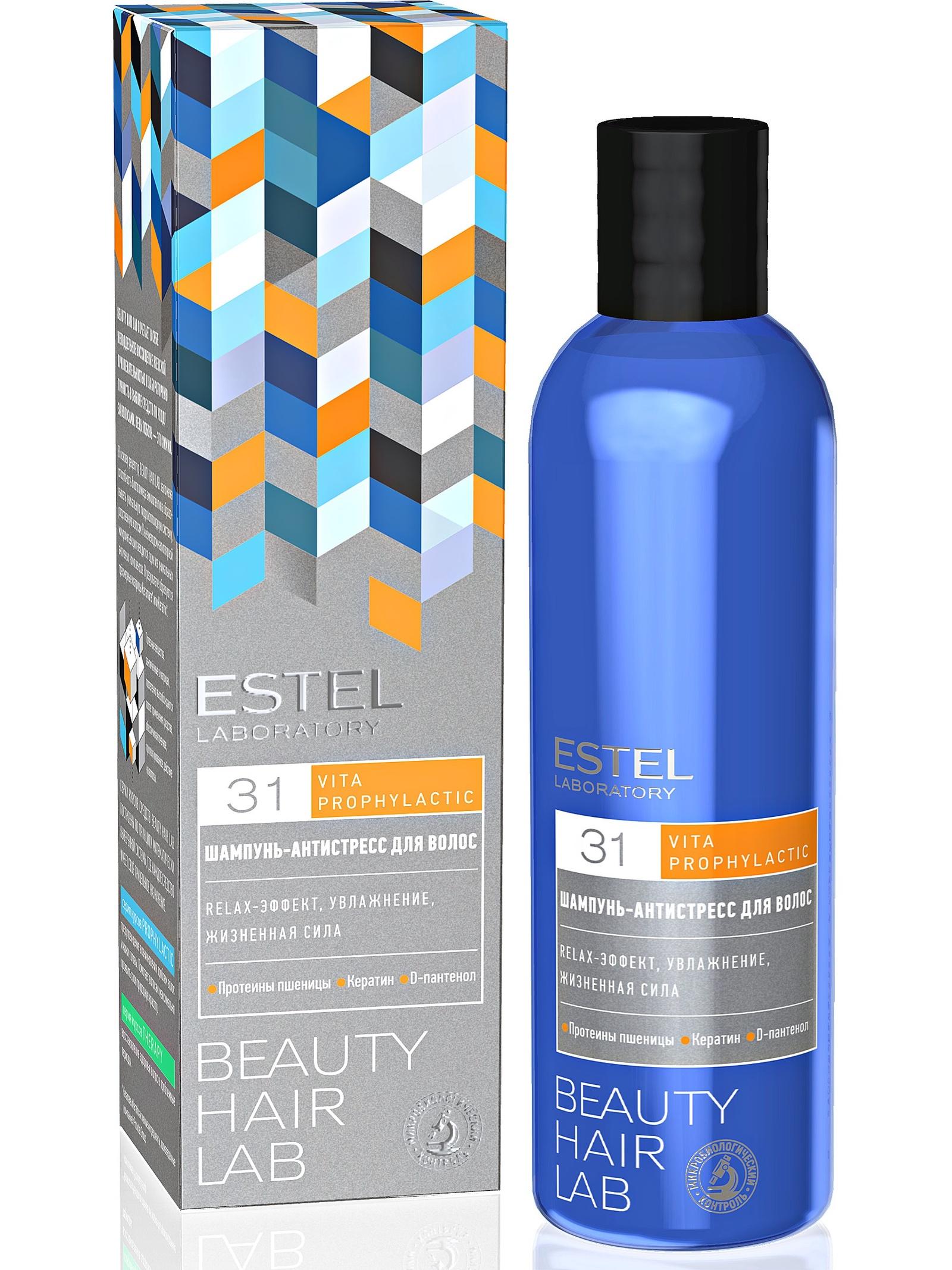 Шампунь BEAUTY HAIR LAB антистресс ESTEL PROFESSIONAL vita prophylactic 250 мл шампунь антистресс для волос estel beauty hair lab 250 мл