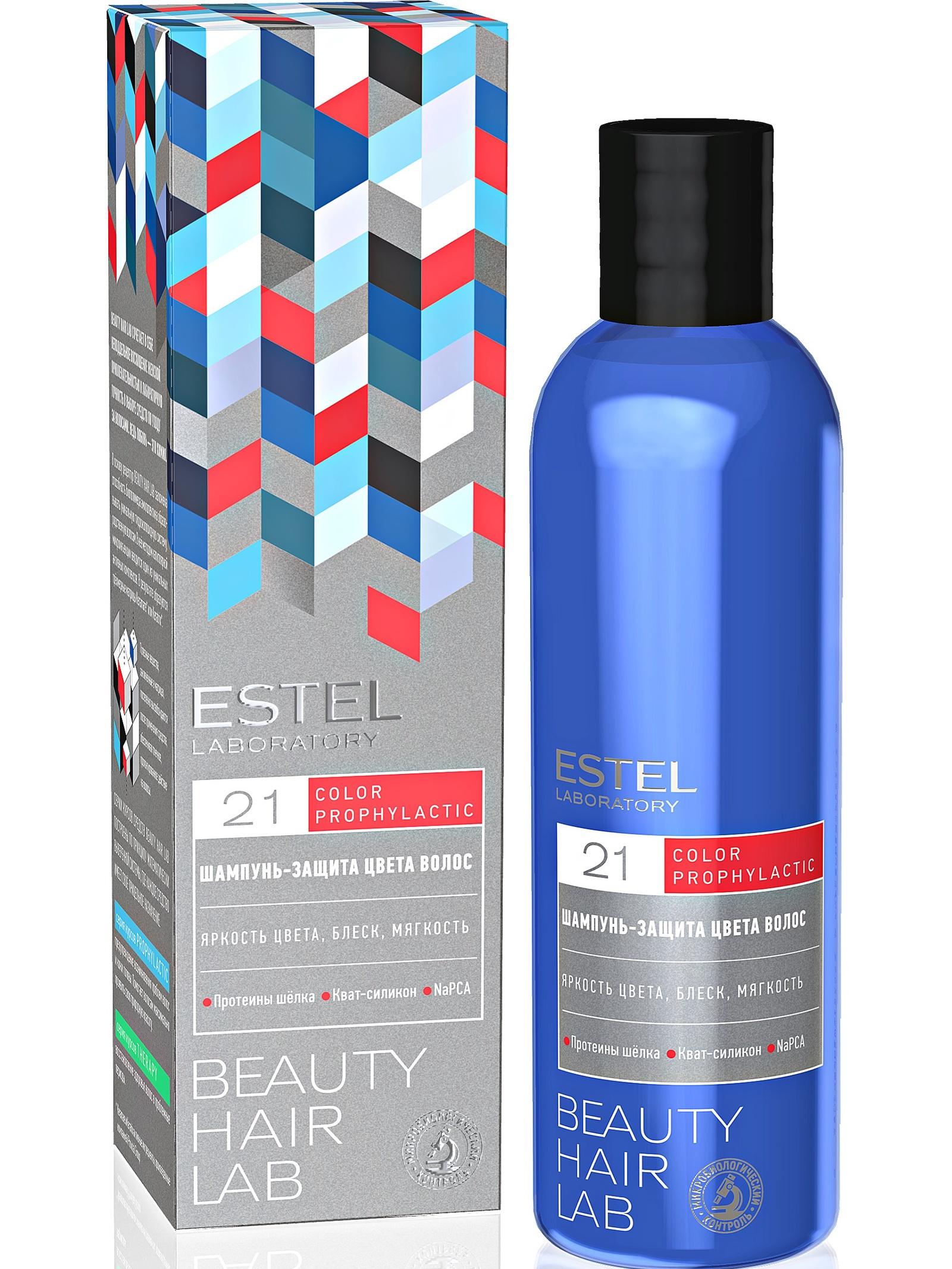 Шампунь BEAUTY HAIR LAB для защиты цвета ESTEL PROFESSIONAL color prophylactic 250 мл шампунь антистресс для волос estel beauty hair lab 250 мл