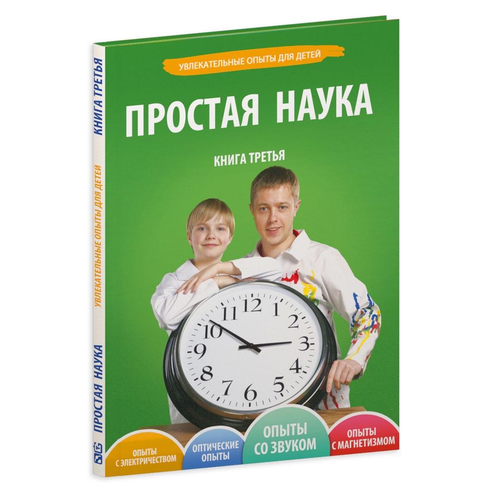 Мохов Денис Простая наука. Том 3 цены онлайн