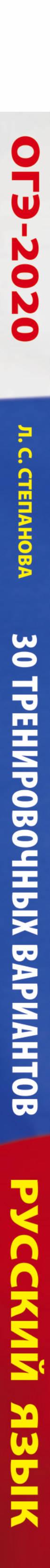 Степанова Людмила Сергеевна. ОГЭ-2020. Русский язык (60х84/8) 30 тренировочных вариантов экзаменационных работ для подготовки к ОГЭ