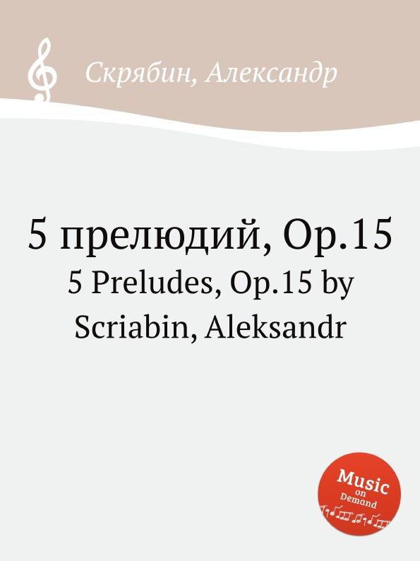 А. Скрябин 5 прелюдий, Op.15 а скрябин 2 ноктюрна op 5