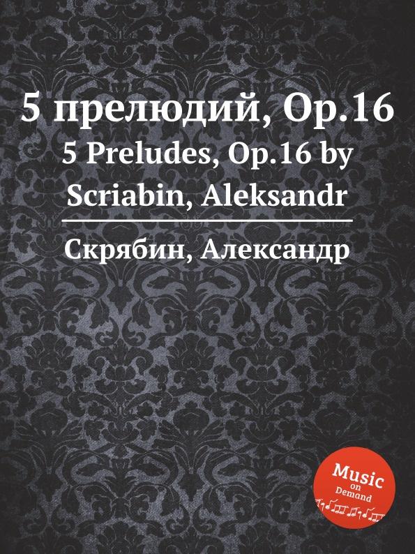А. Скрябин 5 прелюдий, Op.16 а скрябин 2 ноктюрна op 5