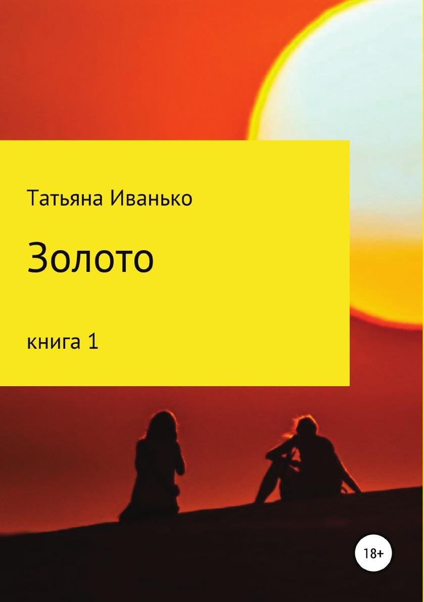 Татьяна Иванько Золото. Книга 1