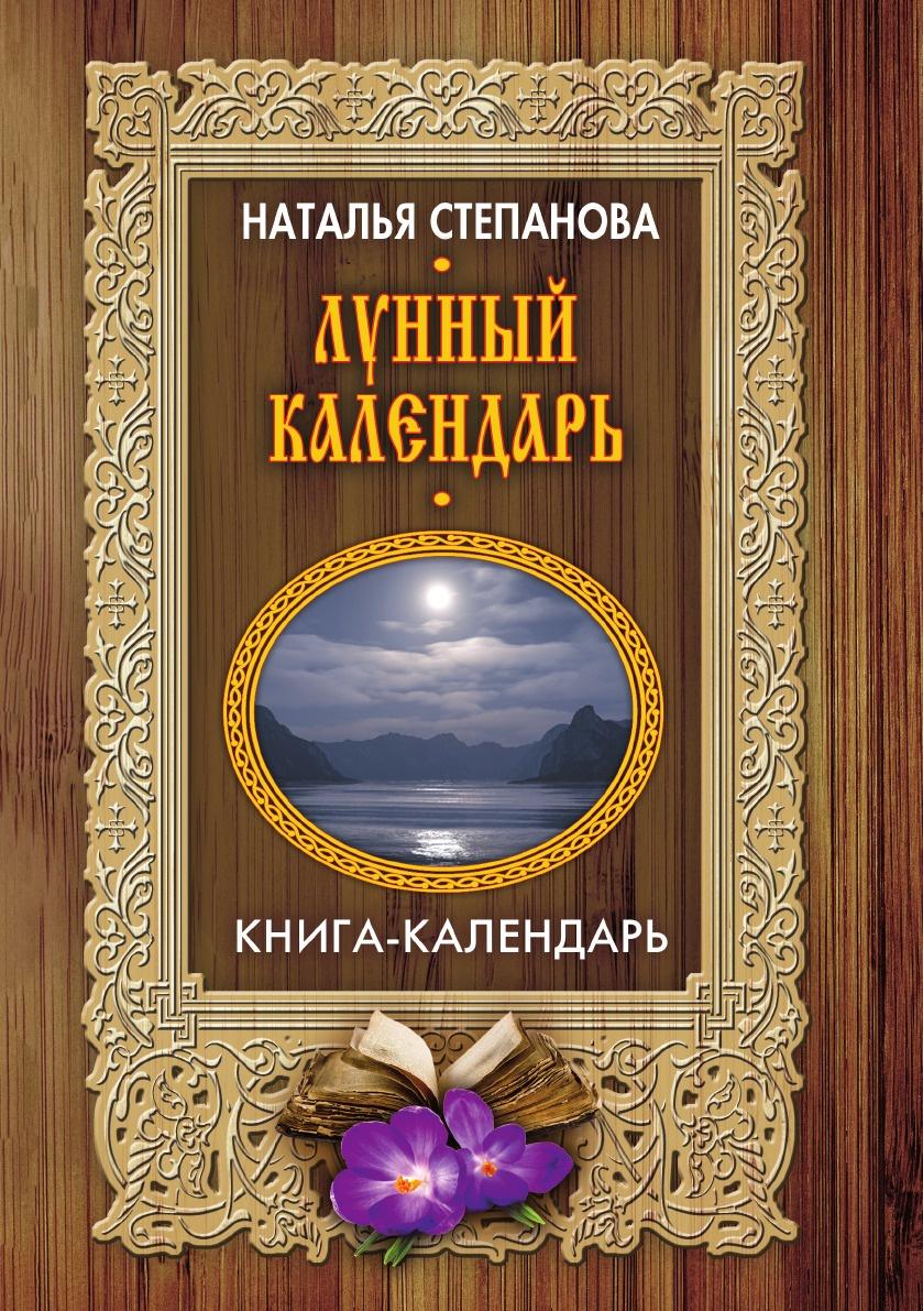 Наталья Степанова Лунный календарь