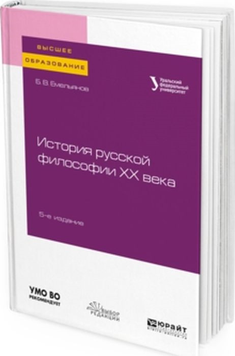 Б. В. Емельянов История русской философии XX века