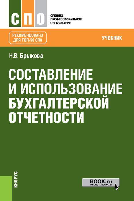 Составление и использование бухгалтерской отчетности. Учебник