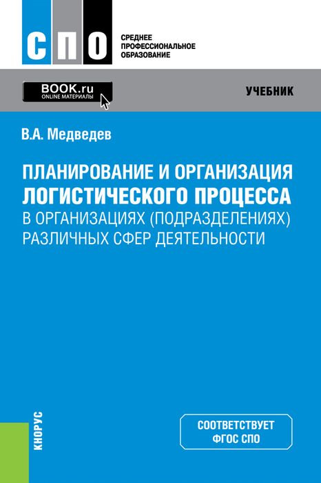 Медведев В.А, Планирование и организация логистического процесса в организациях (подразделениях) различных сфер деятельности. (СПО). Учебник