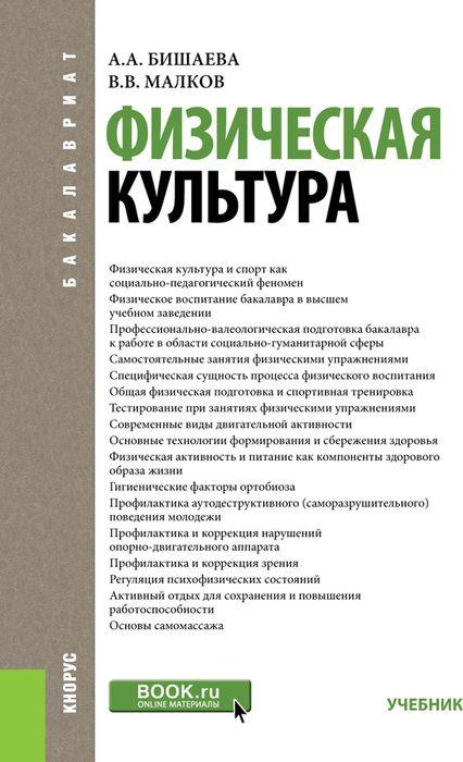 Бишаева А.А.,Малков А.А. Физическая культура. (Бакалавриат). Учебник