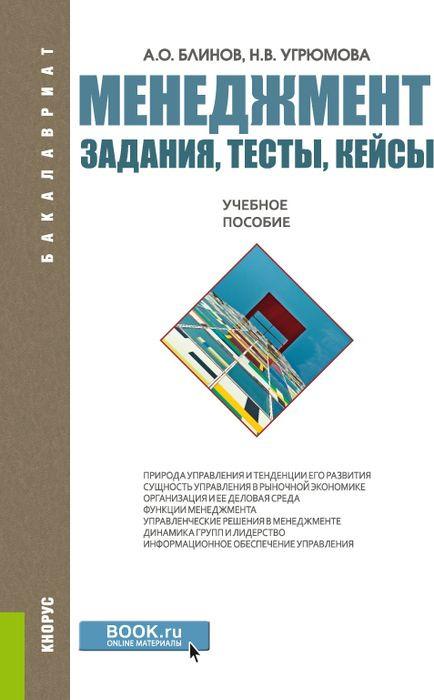А. О. Блинов, Н. В. Угрюмова Менеджмент. Задания, тесты, кейсы. Учебное пособие