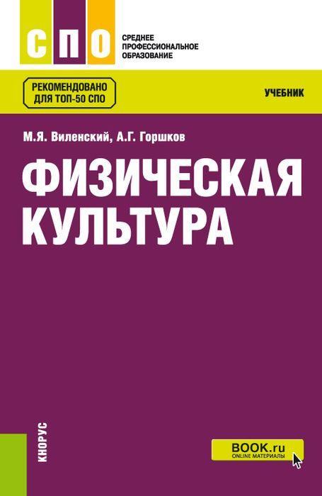 М. Я. Виленский, А. Г. Горшков Физическая культура. Учебник