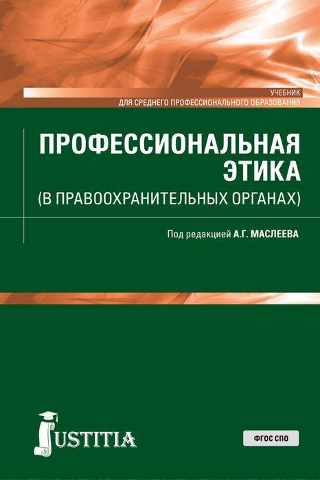 Профессиональная этика (в правоохранительных органах) | Маслеев Андрей Германович, Бердюгина Ольга Георгиевна
