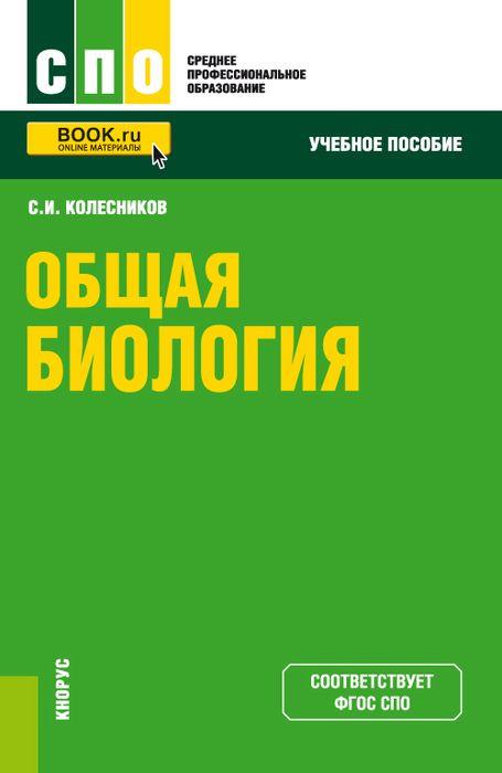 Общая биология. Учебное пособие | Колесников Сергей Ильич