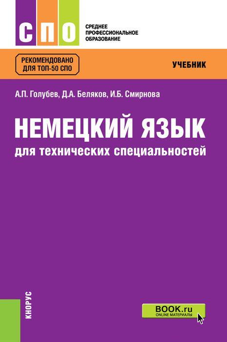 Немецкий язык для технических специальностей. Учебник