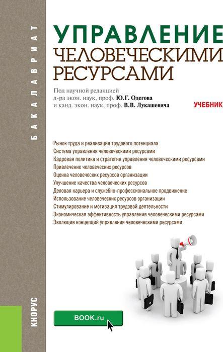 Ю. Г. Одегов, В. В. Лукашевич, С. А. Карташов Управление человеческими ресурсами. Учебник
