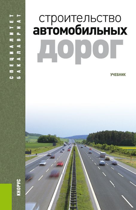 Строительство автомобильных дорог. Учебник | Ушаков В. В., Васильев А. П.