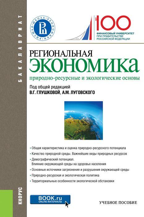 Региональная экономика. Природно-ресурсные и экологические основы. Учебное пособие коллектив авторов региональная экономика природно ресурсные и экологические основы