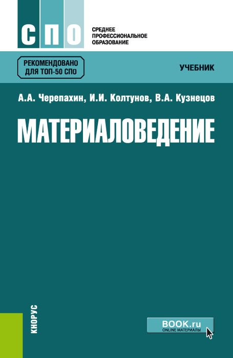 Материаловедение   Черепахин Александр Александрович, Колтунов Игорь Ильич