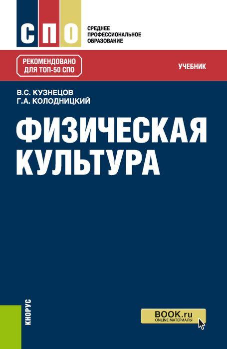 В. С. Кузнецов, Г. А. Колодницкий Физическая культура. Учебник