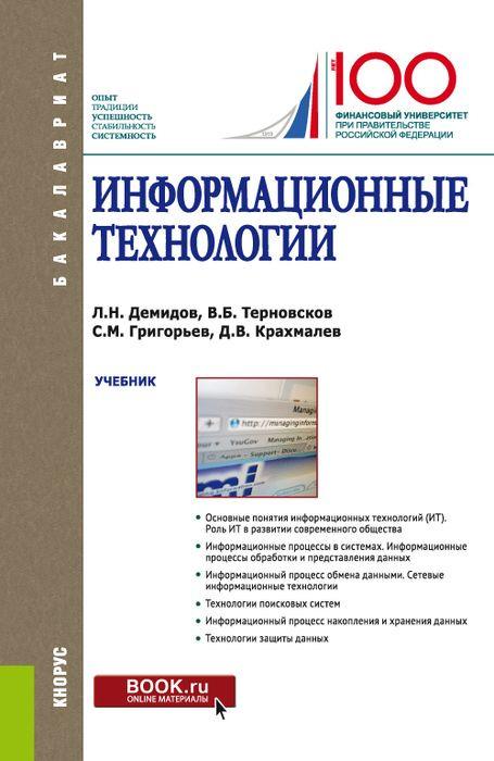 Л. Н. Демидов, В. Б. Терновсков, С. М. Гргорьев, Д. В. Крахмалов Информационные технологии