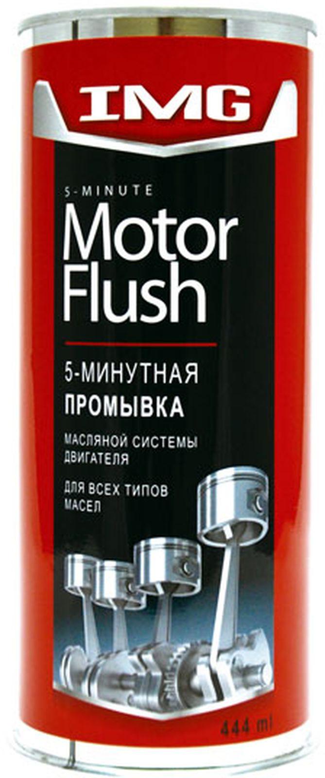 Очиститель двигателя IMG, 444 мл