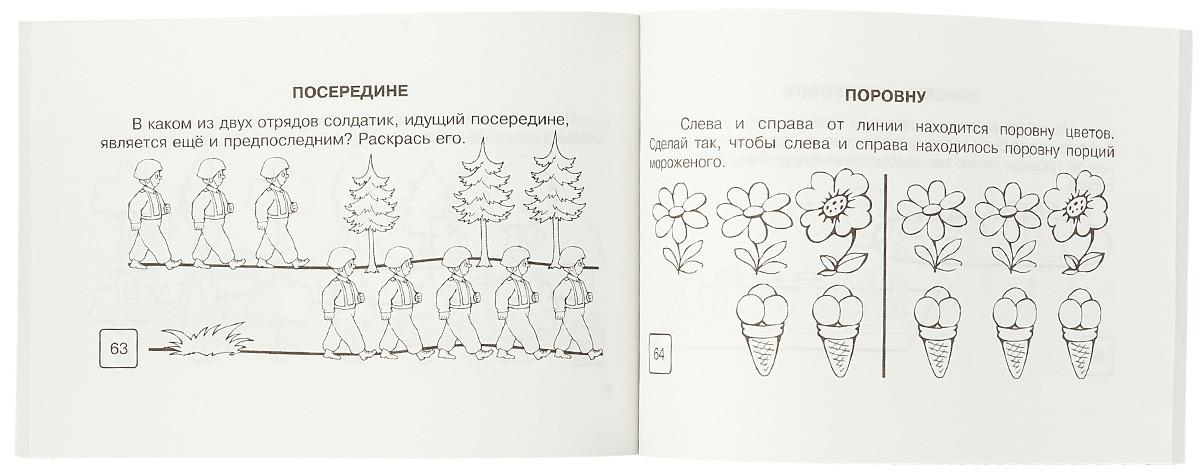 Математика. Первые шаги, 4-5 лет. М. В. Беденко