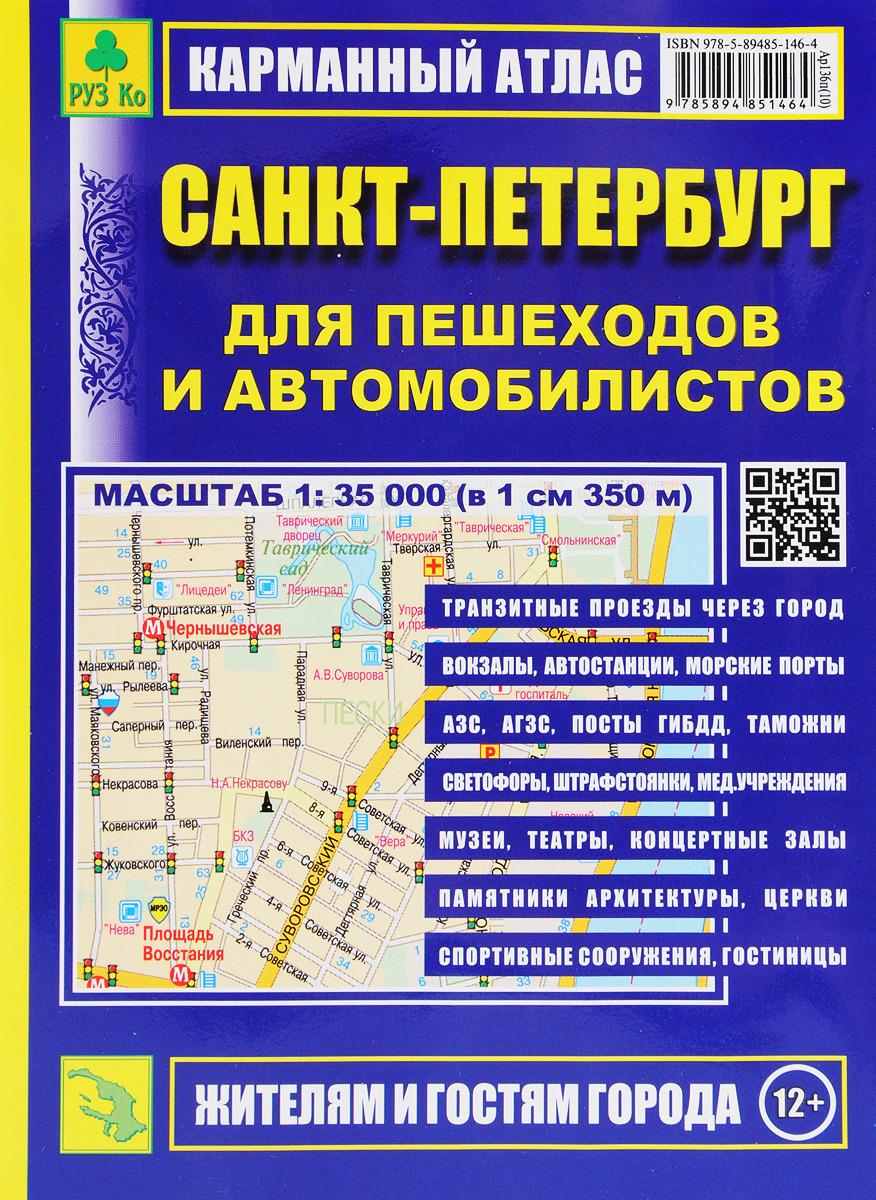 Санкт-Петербург для пешеходов и автомобилистов. Карманный атлас