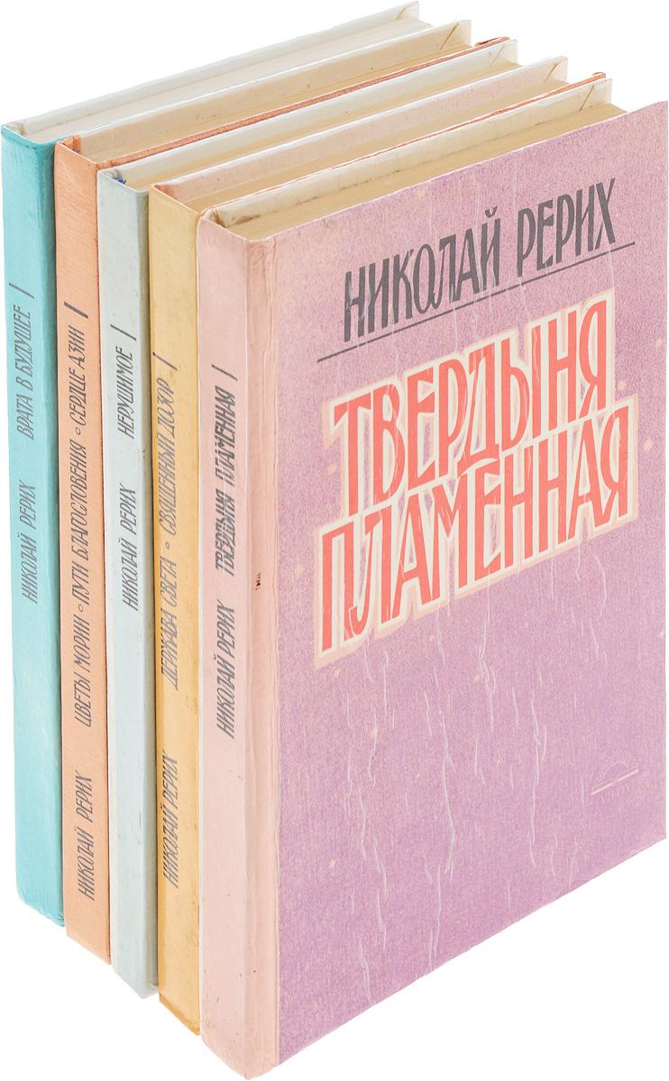 Рерих Н. Николай Рерих (комплект из 5 книг) цены онлайн