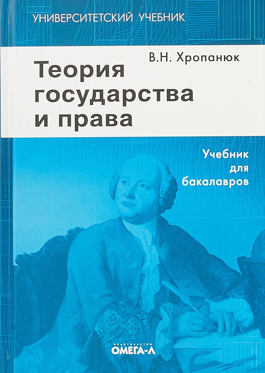 Хропанюк В.Н. Теория государства и права