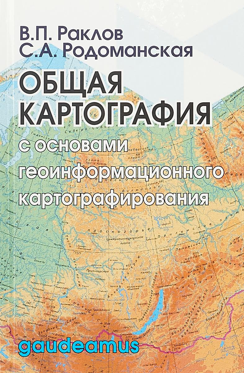 В. П. Раклов, С. А. Родоманская Общая картография с оновами геоинформационного картографирования