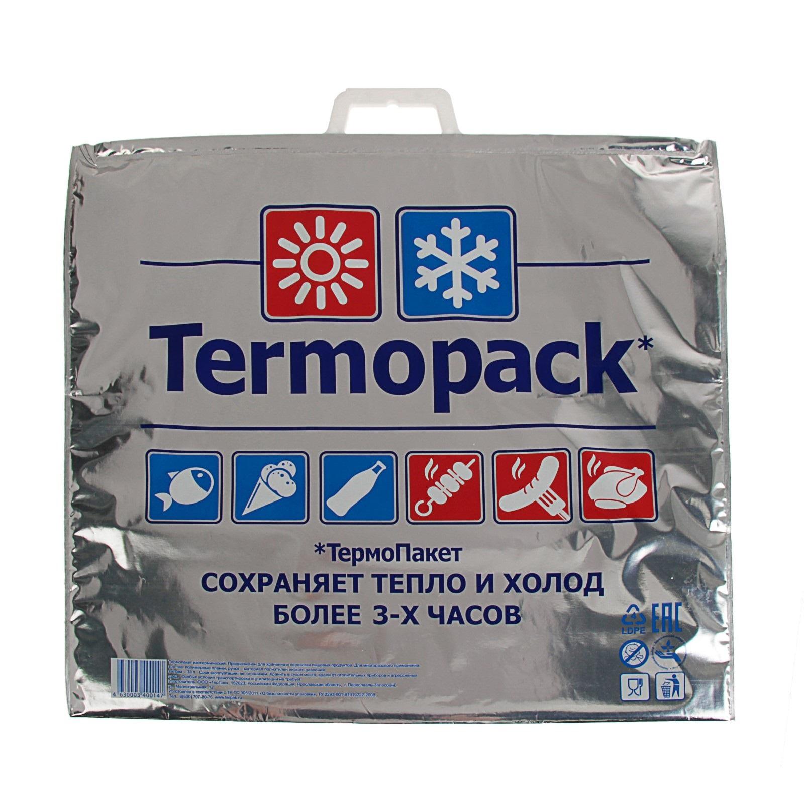 Термопакет стандарт, 420x450 мм 10 шт