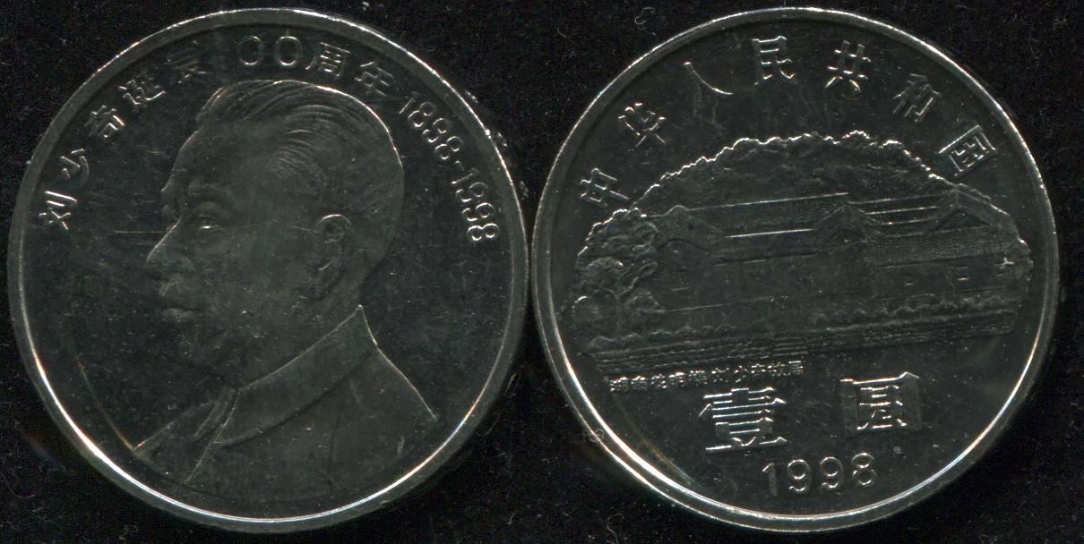 Монета. Китай. 1 юань. 1998 (KM.1121 Unc) 100 лет со дня рождения Лю Шаоци айцин л мой отец лю шаоци