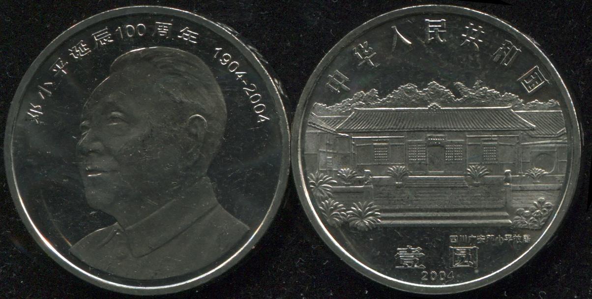 цена на Монета. Китай. 1 юань. 2004 (KM.1522 Unc) 100 лет со дня рождения Дэн Сяопина