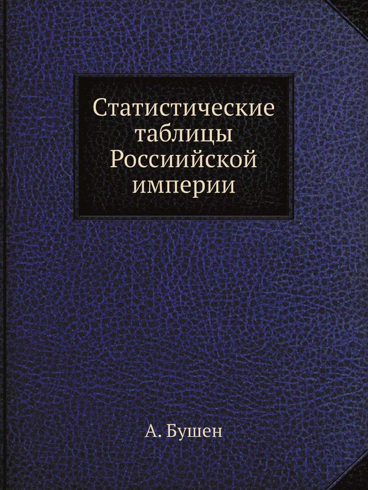 Статистические таблицы Россиийской империи