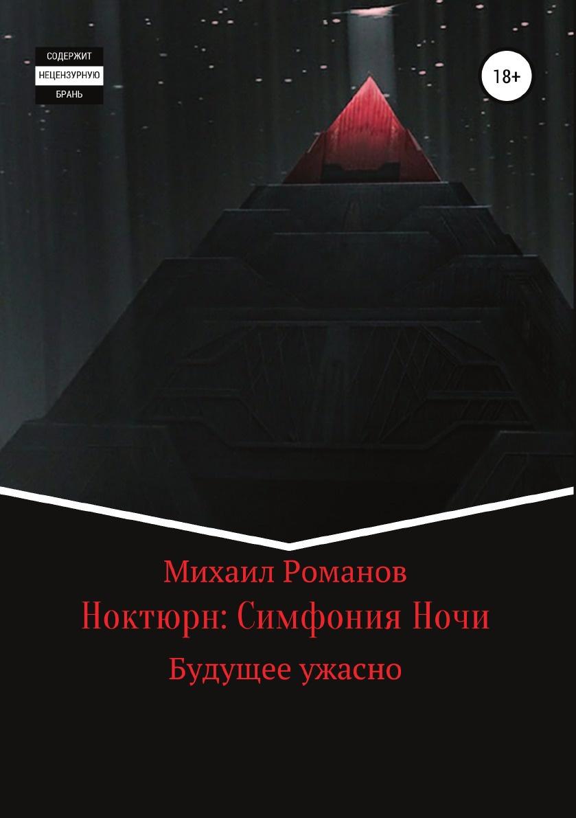 Михаил Романов Ноктюрн: Симфония Ночи