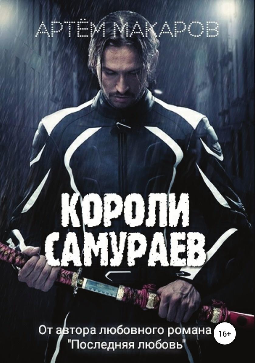 Артём Макаров Короли самураев