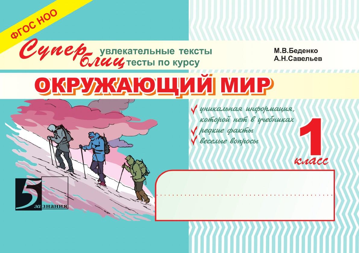 М. В. Беденко, А. Н. Савельев Окружающий мир: Суперблиц. 1 класс