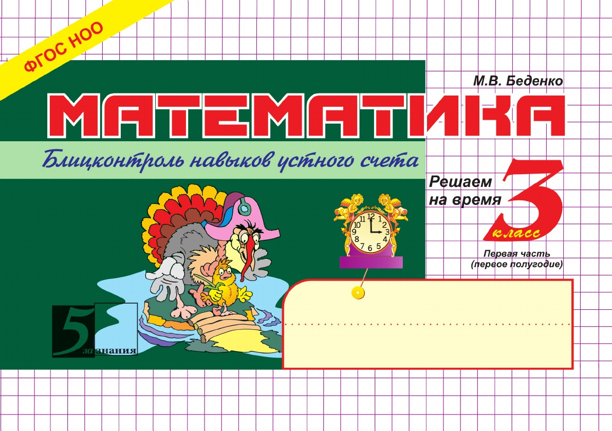 М.В. Беденко Математика. Блиц-контроль навыков устного счета 3 класс 1 часть. Первое полугодие
