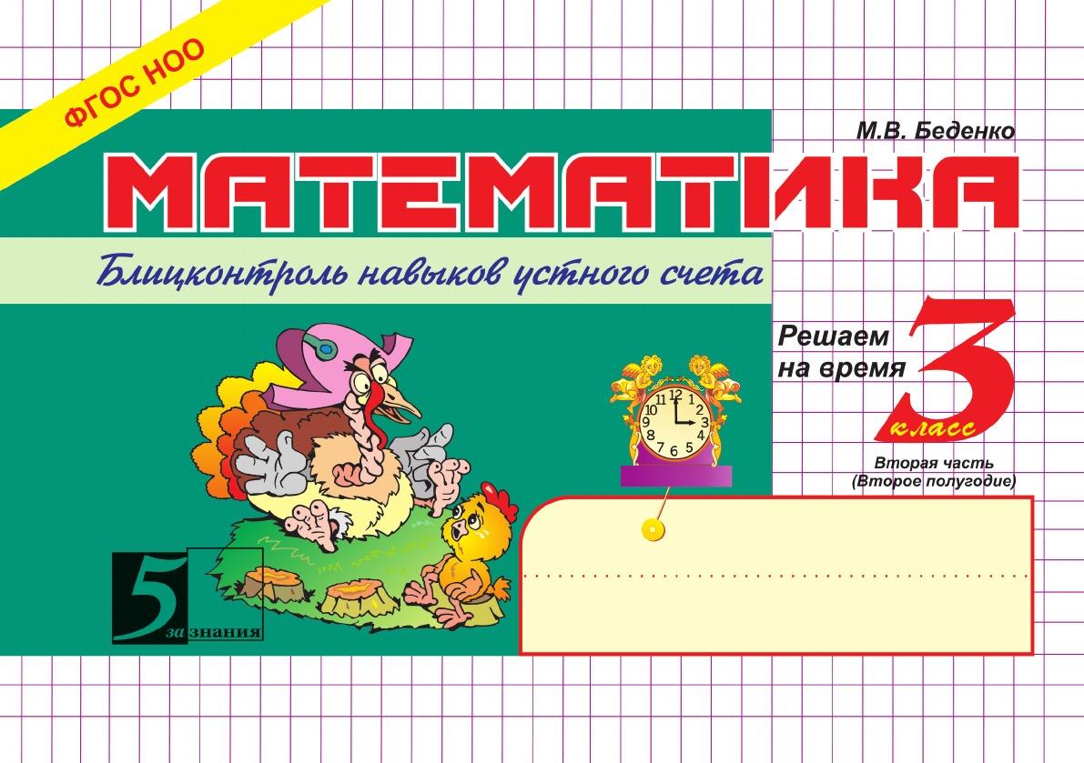 М. В. Беденко Математика: Блицконтроль навыков устного счета: 3 класс 2 часть. Второе полугодие