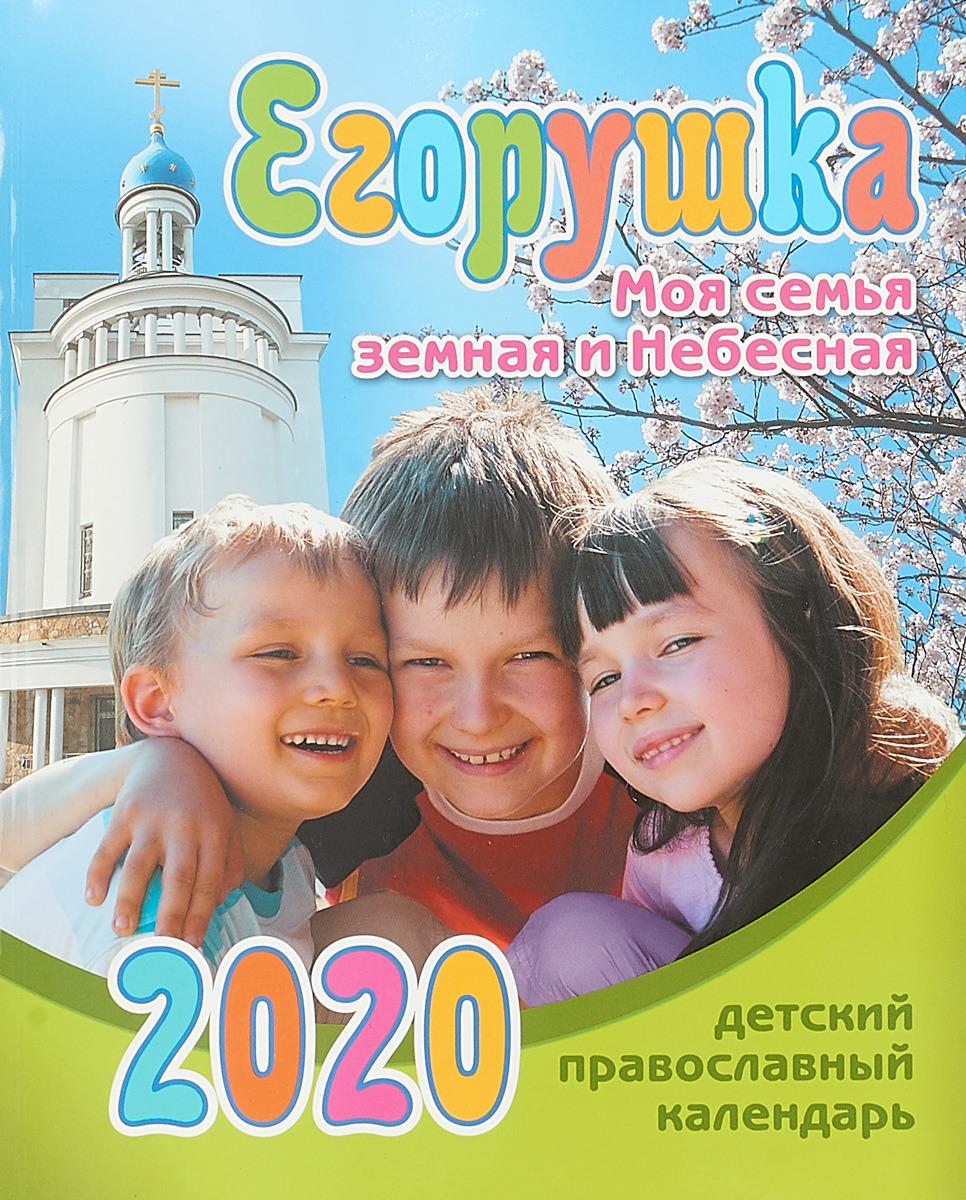 Детский православный календарь 2020. Егорушка. Моя семья земная и Небесная