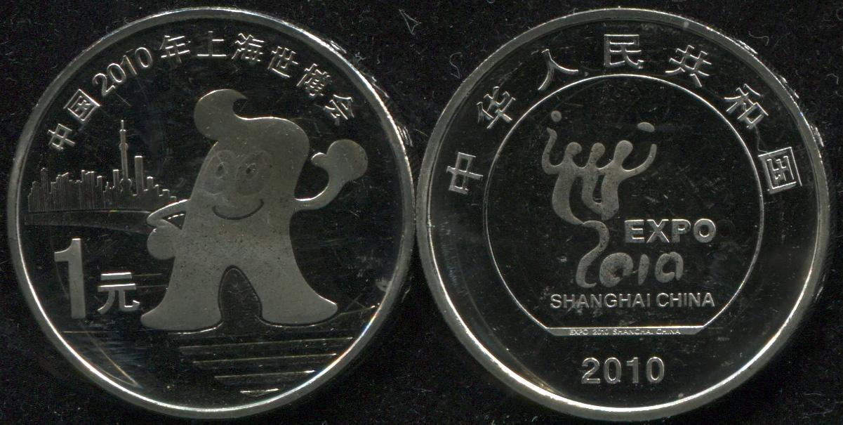 Монета. Китай. 1 юань. 2010 (KM.1988 Unc) Международная выставка в Шанхае