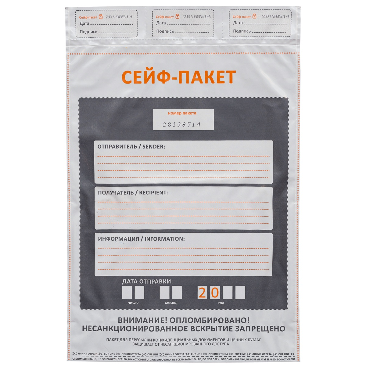 Сейф-пакет 328x510 мм 50 шт