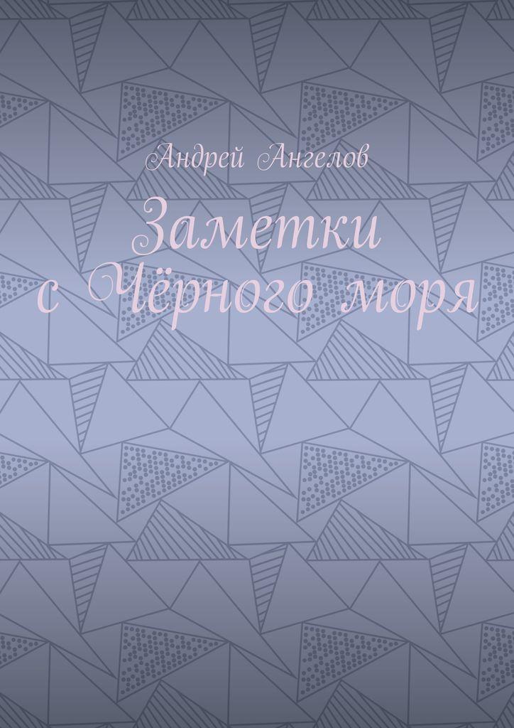 Заметки с Чёрного моря